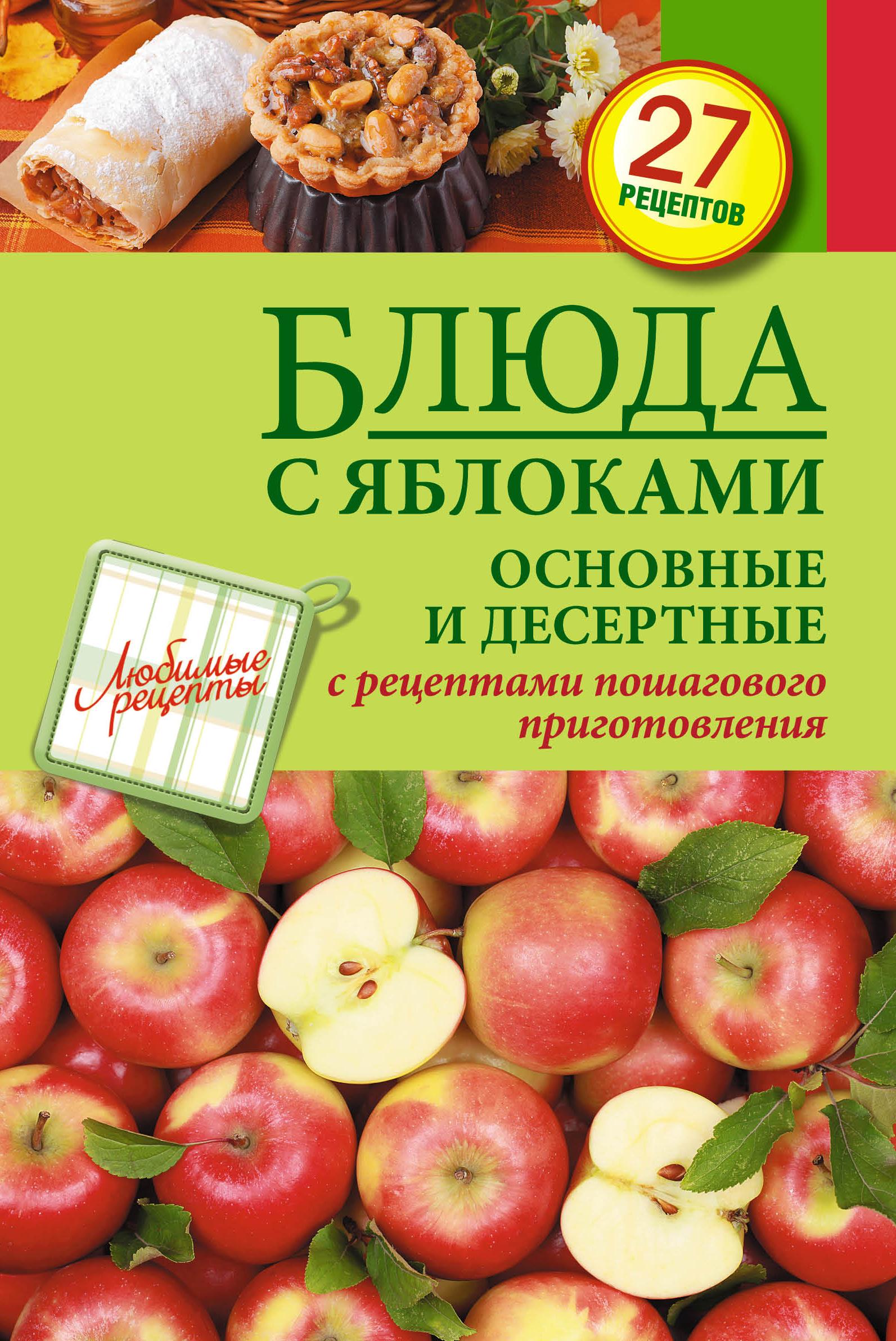 Блюда с яблоками. Основные и десертные 50 рецептов блюда с яблоками