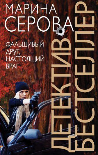 Серова М.С. - Фальшивый друг, настоящий враг обложка книги