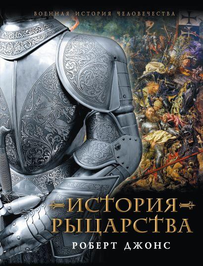 История Рыцарства - фото 1