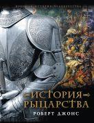 Джонс Р. - История Рыцарства' обложка книги