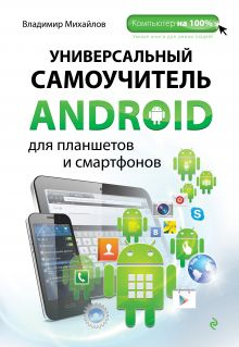 Универсальный самоучитель Android для планшетов и смартфонов