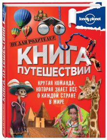 Книга путешествий (большая подарочная книга для детей)