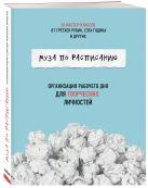 Жослин Глей - Муза по расписанию. Организация рабочего дня для творческих личностей' обложка книги
