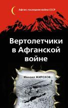 Жирохов М.А. - Вертолетчики в Афганской войне' обложка книги