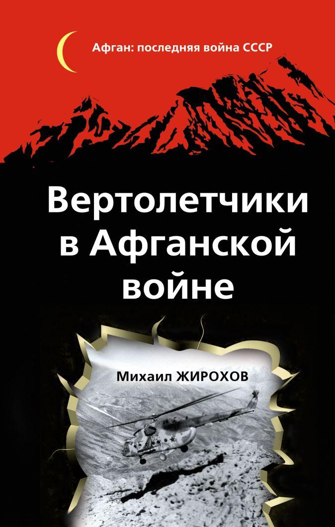 Жирохов М.А. - Вертолетчики в Афганской войне обложка книги