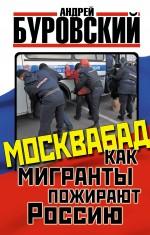 Буровский А.М. - Москвабад. Как мигранты пожирают Россию обложка книги