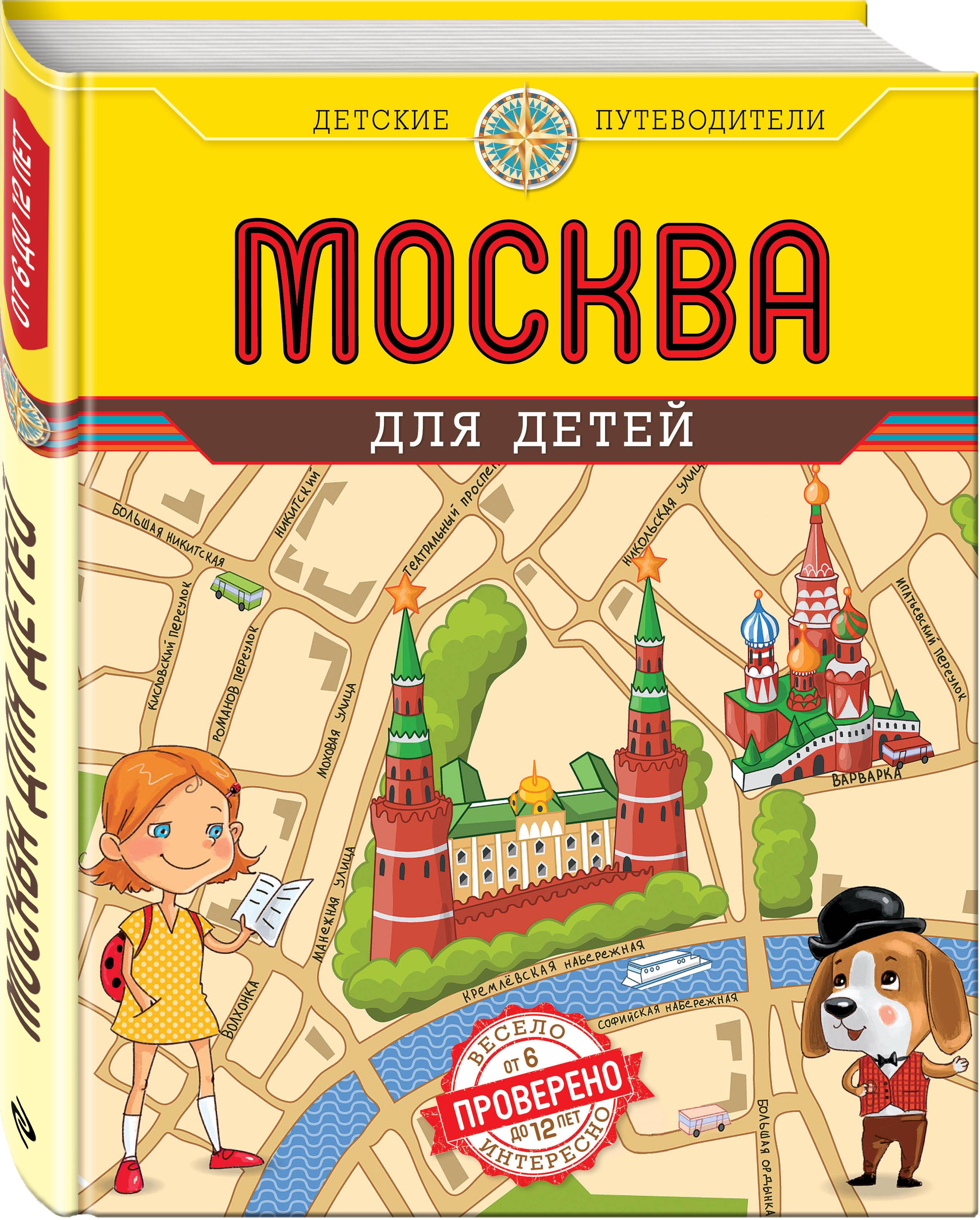 Москва для детей. 3-е изд., испр. и доп.