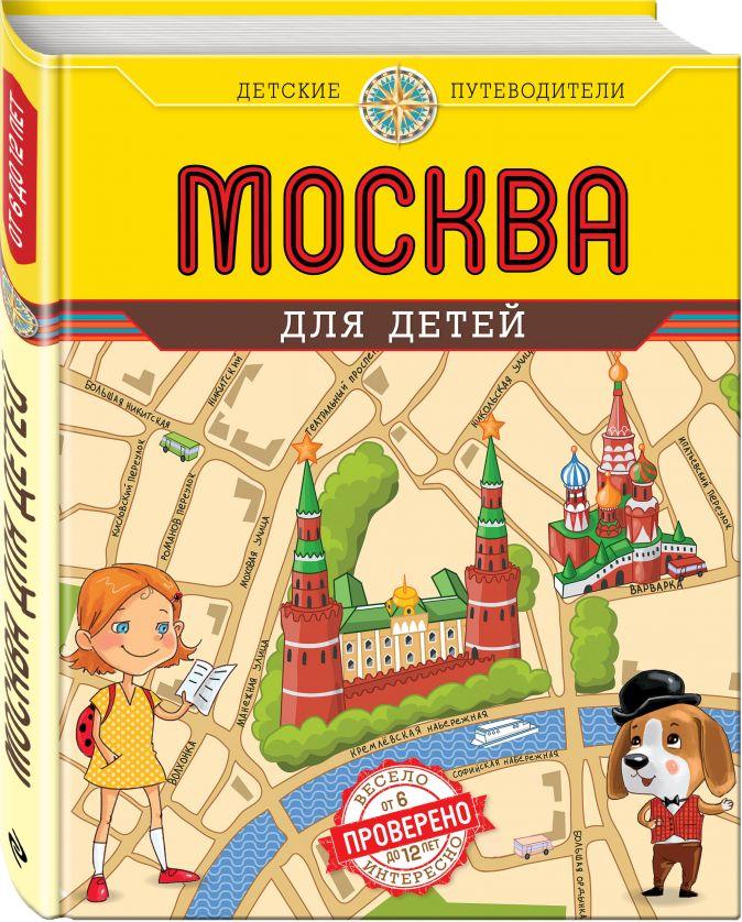 Москва для детей. 3-е изд., испр. и доп. Н. А. Андрианова