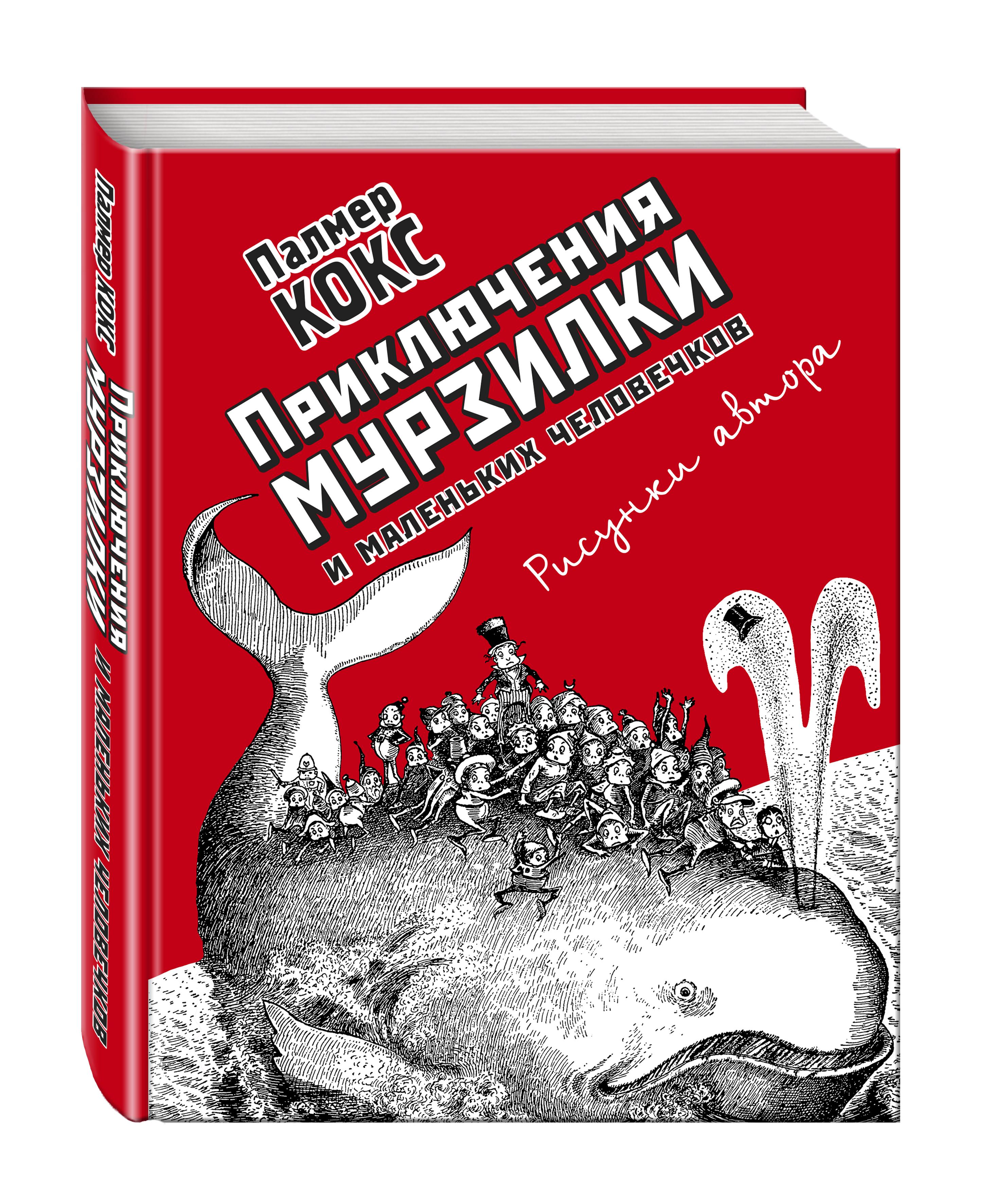 Палмер Кокс Приключения Мурзилки и маленьких человечков