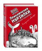Кокс П. - Приключения Мурзилки и маленьких человечков' обложка книги