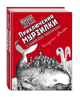 Палмер Кокс - Приключения Мурзилки и маленьких человечков обложка книги