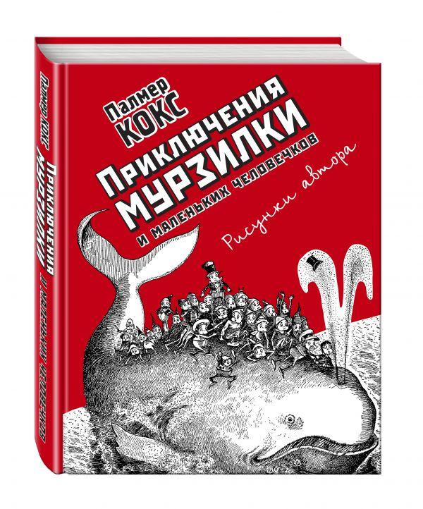 Приключения Мурзилки и маленьких человечков Кокс П.
