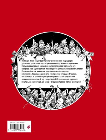 Приключения Мурзилки и маленьких человечков Палмер Кокс