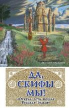 Абрашкин А.А. - Да, скифы мы! «Откуда есть пошла Русская Земля»' обложка книги