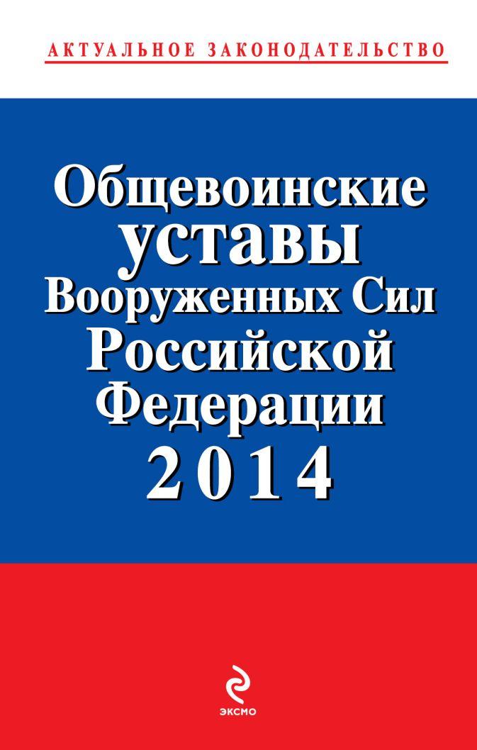Общевоинские уставы Вооруженных сил Российской Федерации 2014