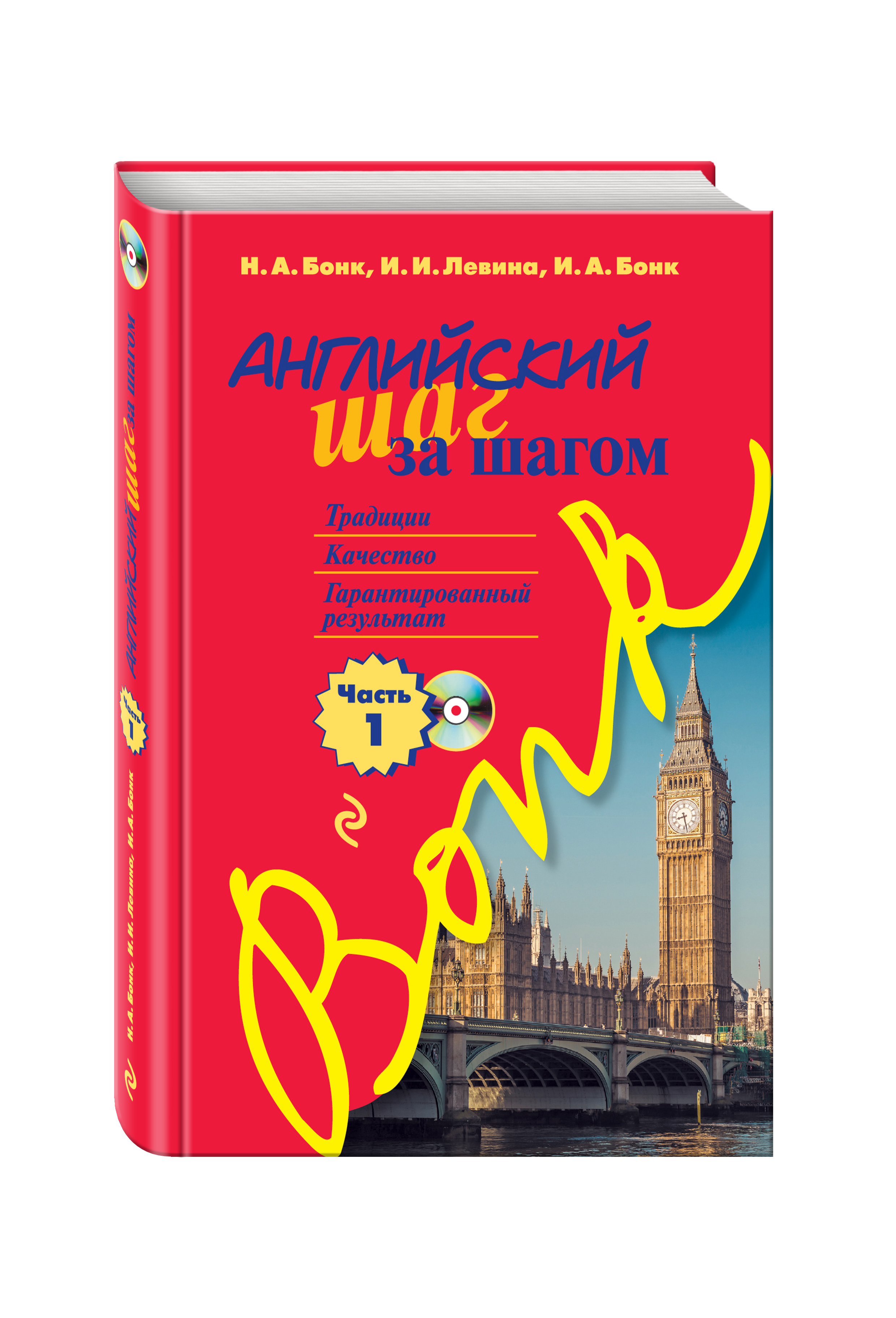 Н.А. Бонк, И.И. Левина, И.А. Бонк Английский шаг за шагом. Часть 1 (+компакт-диск MP3)