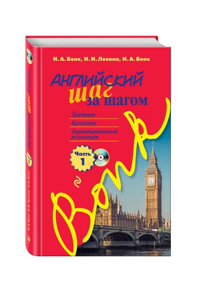 Английский шаг за шагом. Часть 1 (+компакт-диск MP3) Н.А. Бонк, И.И. Левина, И.А. Бонк