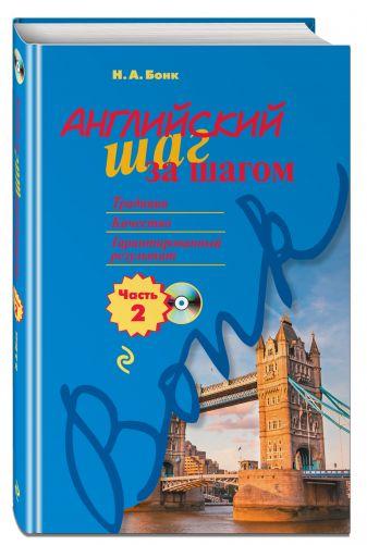 Н.А. Бонк - Английский шаг за шагом. Часть 2 (+компакт-диск MP3) обложка книги