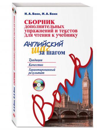 Н.А. Бонк, И.А. Бонк - Сборник дополнительных упражнений и текстов для чтения к учебнику «Английский шаг за шагом» (+ MP3) обложка книги