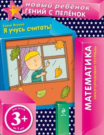 3+ Я учусь считать! (многоразовая тетрадь) Янушко Е.А.