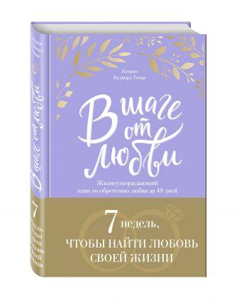 Кэтрин Вудворд Томас - В шаге от любви. 7 недель, чтобы найти любовь своей жизни обложка книги