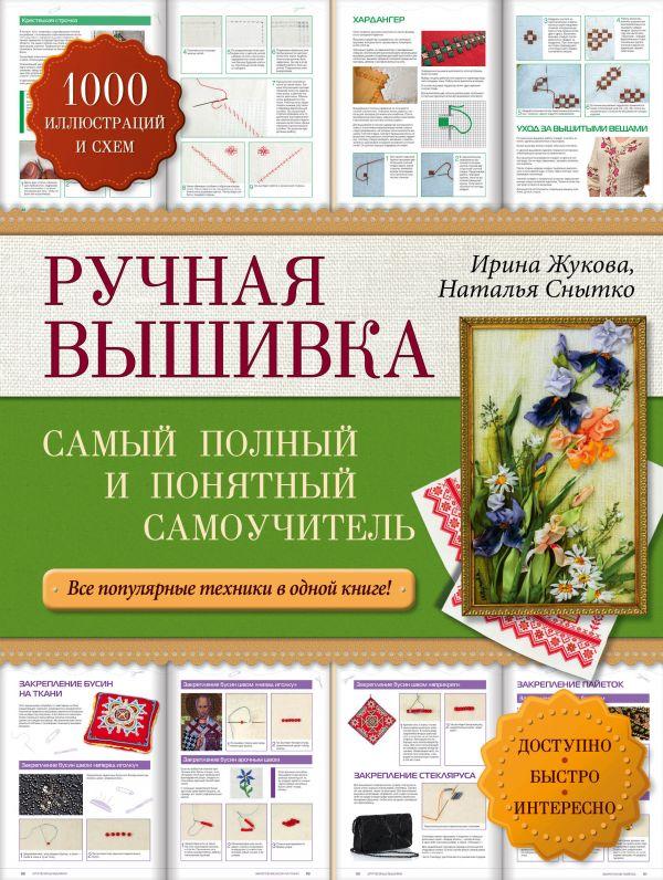 Ручная вышивка: самый полный и понятный самоучитель Жукова И.А., Снытко Н.А.