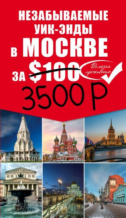 Незабываемые уик-энды в Москве за 3500 рублей - фото 1