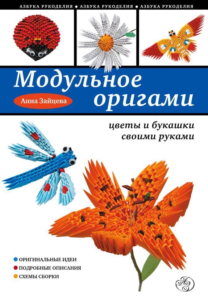 Анна Зайцева - Модульное оригами: цветы и букашки своими руками обложка книги