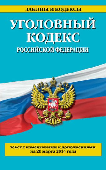 Уголовный кодекс Российской Федерации : текст с изм. и доп. на 10 мая 2014 г.