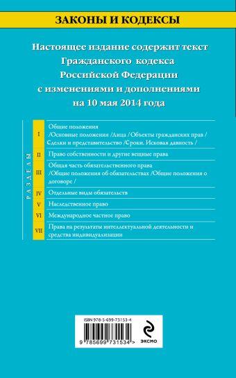 Гражданский кодекс Российской Федерации. Части первая, вторая, третья и четвертая : текст с изм. и доп. на 10 мая 2014 г.