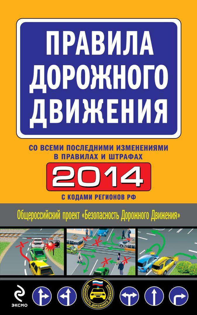 Правила дорожного движения 2014 год (с последними изменениями в правилах и штрафах)