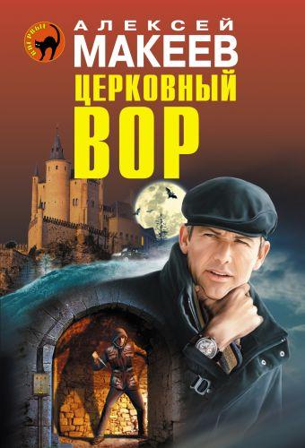 Церковный вор Алексей Макеев