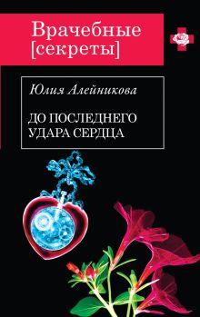 Врачебные секреты (обложка)
