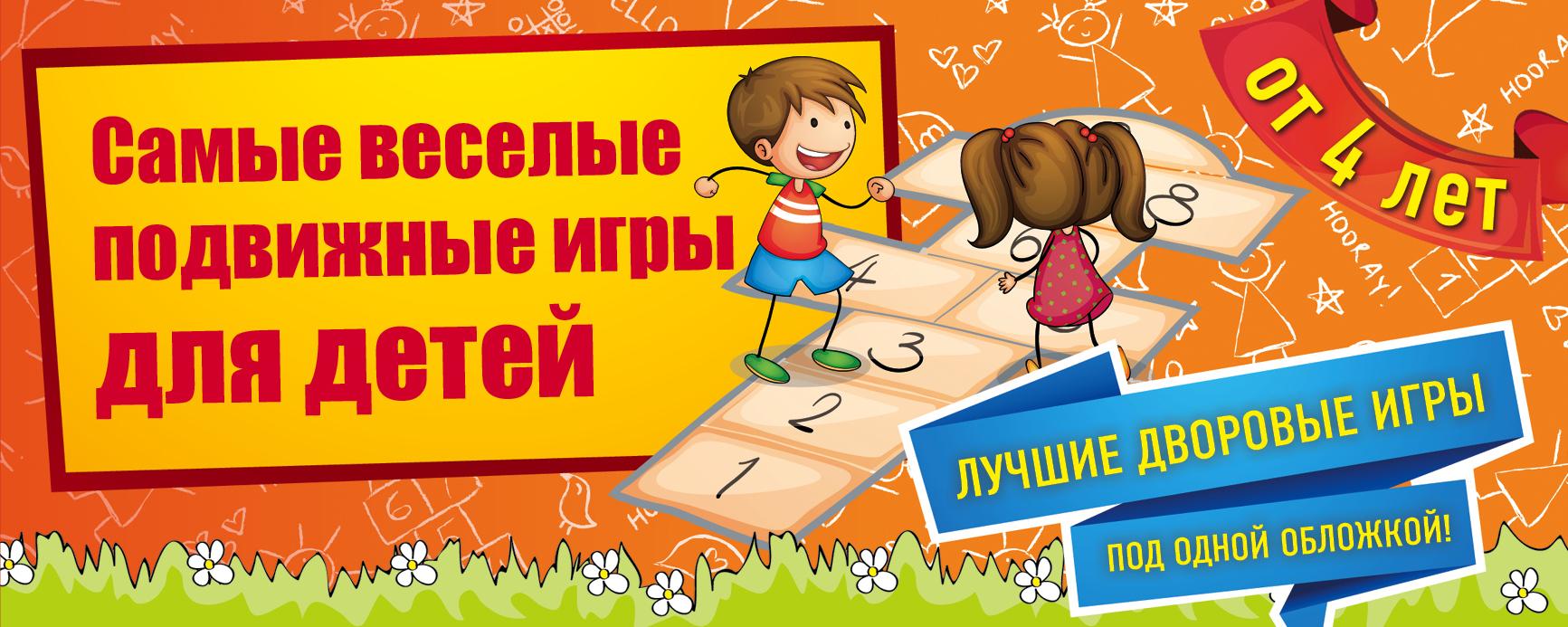 Парфенова И.И. Самые веселые подвижные игры для детей парфенова ирина ивановна словесные игры
