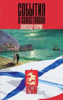 События в Севастополе