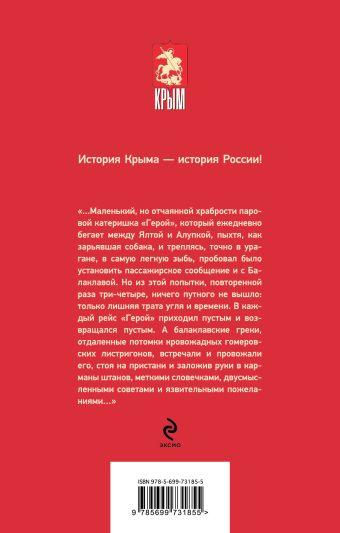 События в Севастополе Куприн А.И.