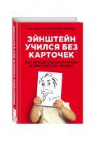 Хирш-Пасек К., Голинкофф Р.М., Айер Д. - Эйнштейн учился без карточек. Как на самом деле учатся наши дети и почему им нужно больше играть, чем зубрить' обложка книги