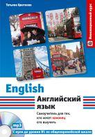 Т.К. Цветкова - Английский язык. Самоучитель для тех, кто хочет наконец его выучить + компакт-диск MP3' обложка книги