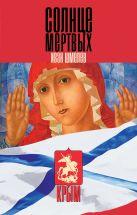 Шмелев И.С. - Солнце мертвых' обложка книги