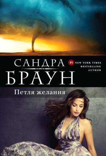 Браун С. - Петля желания обложка книги