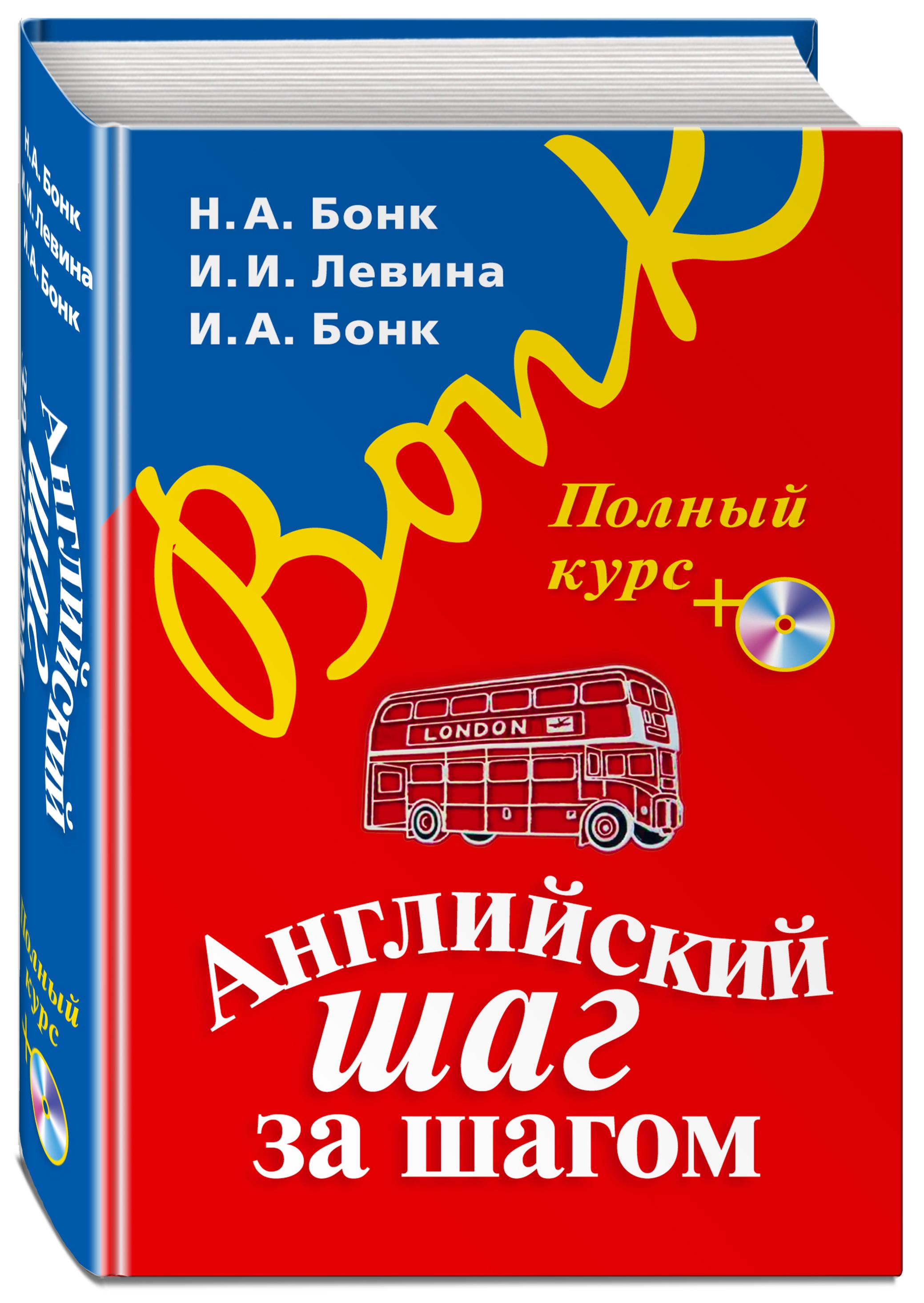 Н.А. Бонк, И.И. Левина, И.А. Бонк Английский шаг за шагом. Полный курс (+ компакт-диск MP3) (оформление 1)