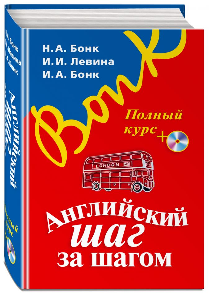 Н.А. Бонк, И.И. Левина, И.А. Бонк - Английский шаг за шагом. Полный курс (+ компакт-диск MP3) (оформление 1) обложка книги