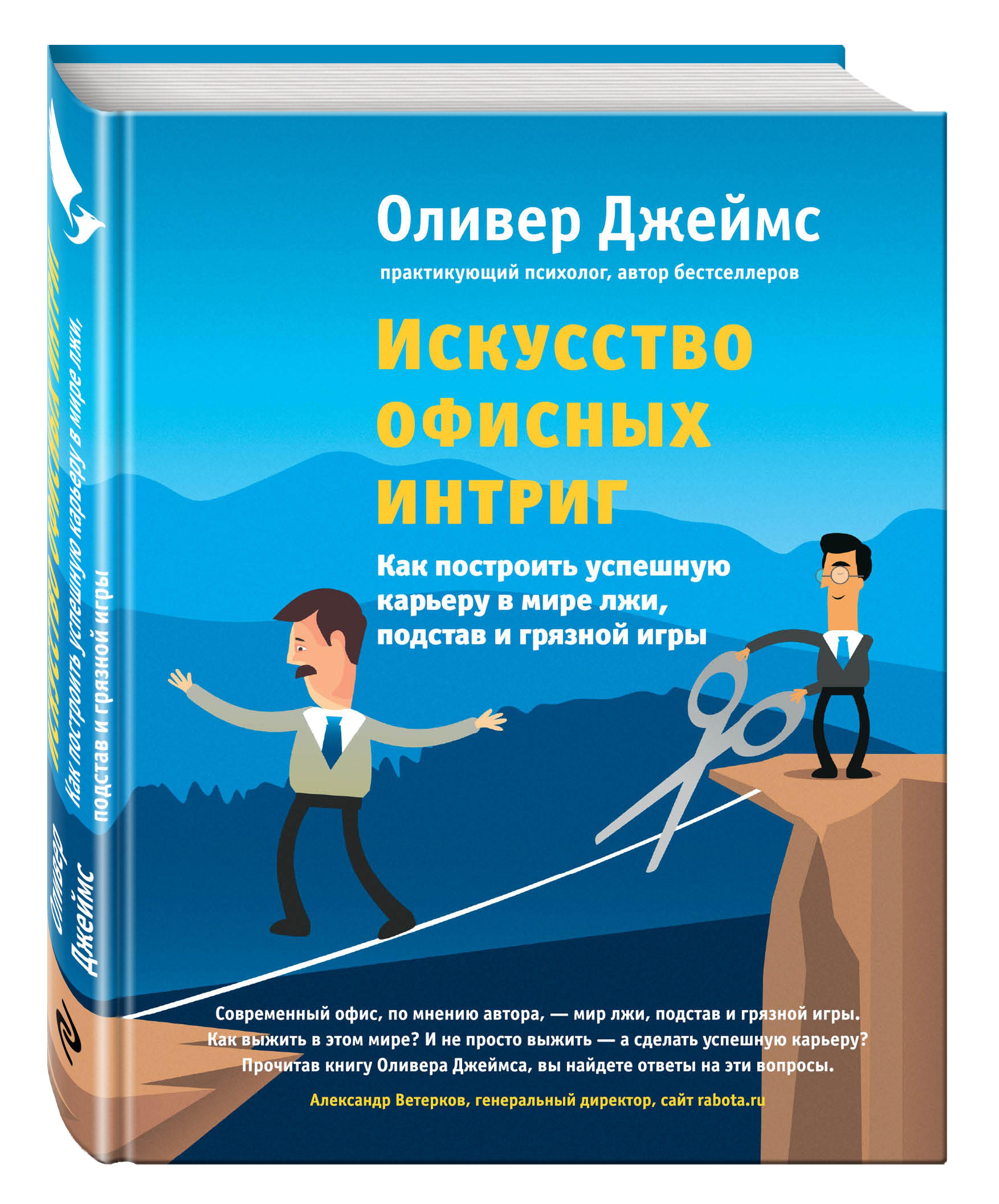 Оливер Джеймс Искусство офисных интриг. Как построить успешную карьеру в мире лжи, подстав и грязной игры
