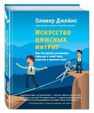 Джеймс О. - Искусство офисных интриг. Как построить успешную карьеру в мире лжи, подстав и грязной игры' обложка книги
