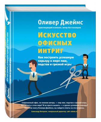 Оливер Джеймс - Искусство офисных интриг. Как построить успешную карьеру в мире лжи, подстав и грязной игры обложка книги