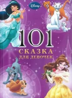 101 Сказка на ночь для девочек.