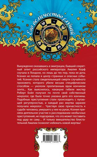Черная невеста Вербинина В.