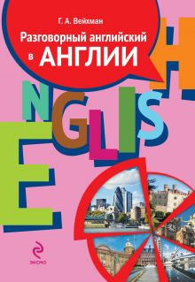 Разговорный английский в Англии. Пособие по обучению современной английской разговорной речи (+ 2CD)