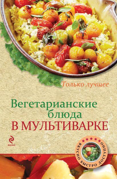Вегетарианские блюда в мультиварке - фото 1
