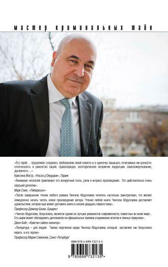 Допустимый ущерб Абдуллаев Ч.А.